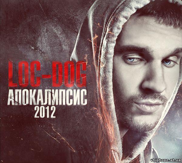 "Loc-Dog ""Апокалипсис 2012"""